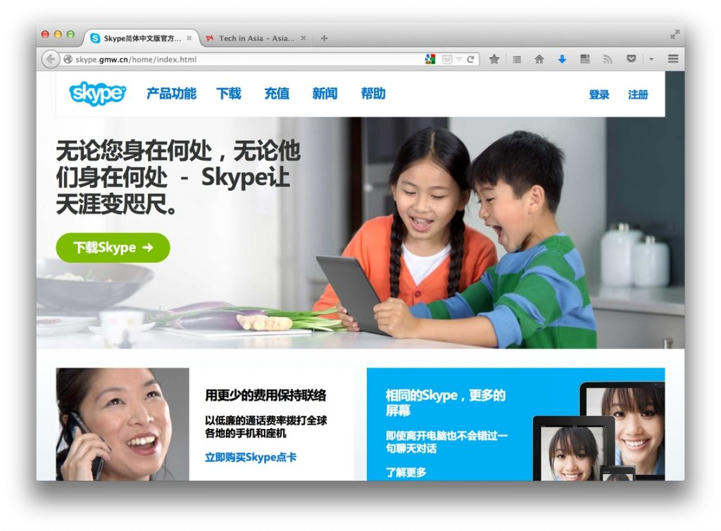 Skype-china-removed-from-appstore-pic